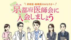 京都府医師会様「京都医師会に入会しましょう」マンガ動画制作