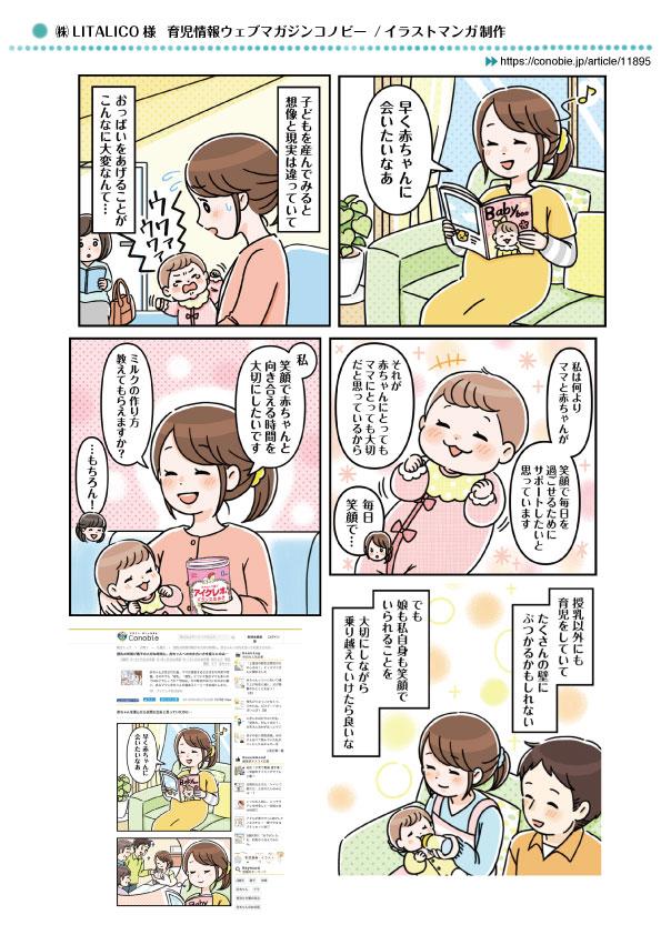 LITALICO様 育児情報ウェブマガジンコノビー