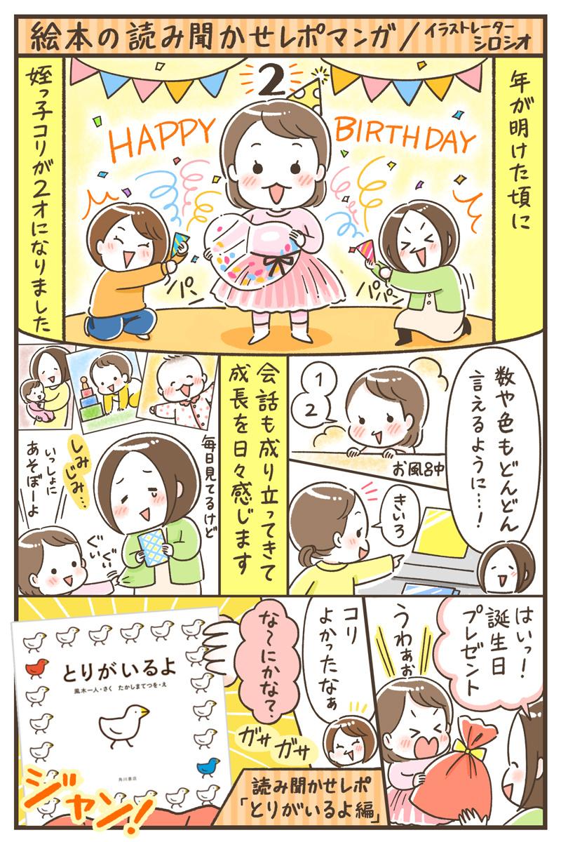 KADOKAWA様 絵本読み聞かせレポートマンガ第4回