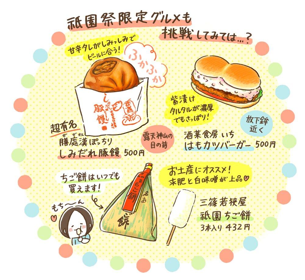 【隔週連載❖シロさんのゆる〜り京都だより】第2回「祇園祭」
