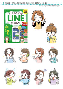 宝島社様_LINEのトリセツ2019年