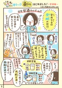 甘酒編_01.jpg