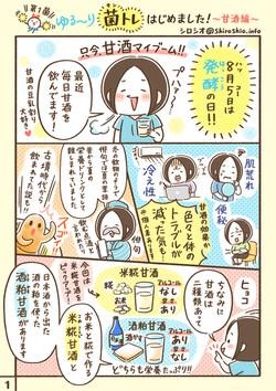ゆる〜り菌トレはじめました!〜甘酒編〜