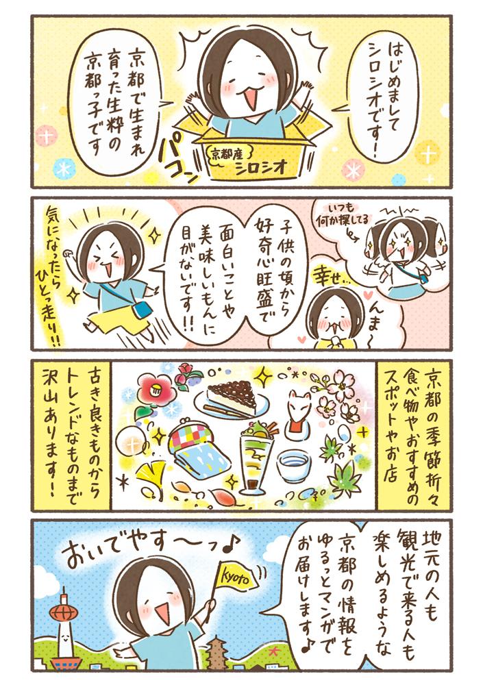 連載「シロさんのゆる〜り京都だより」