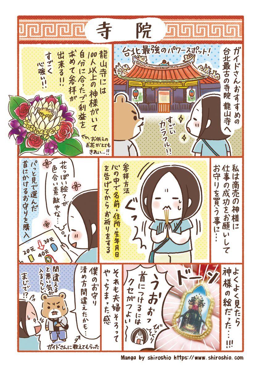 台湾悠遊旅〜寺院〜