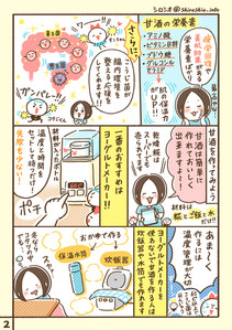 甘酒編_02.jpg
