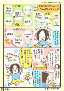 甘酒編_03.jpg