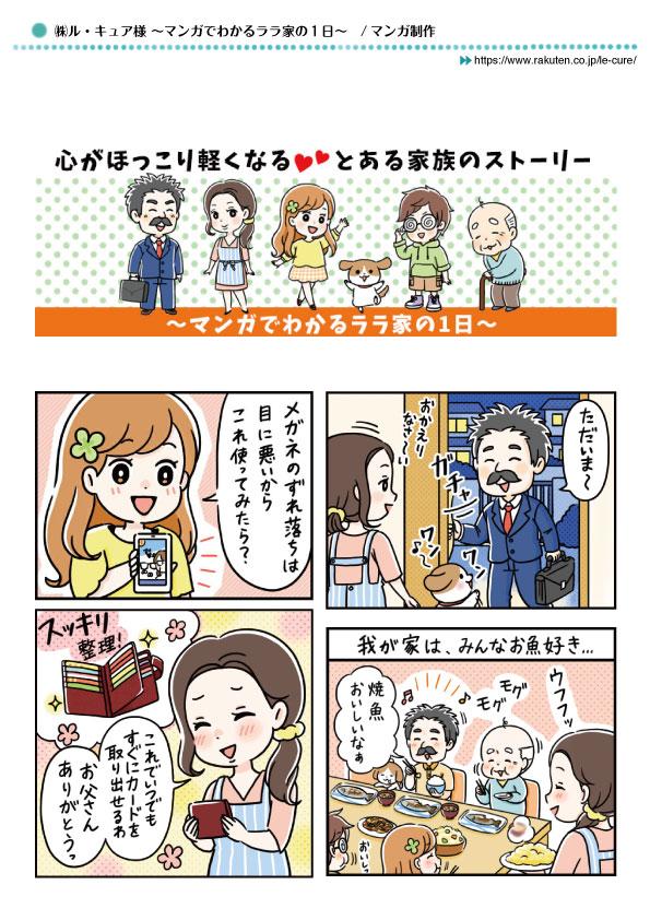 マンガでわかるララ家の1日〜(ル・キュア様)