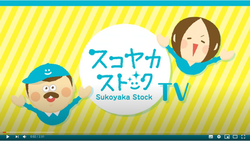 スコヤカストックTV開設しました!