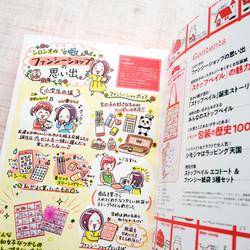 6月16日発売 宝島社様 「TJMOOK ストップペイル ファンシーBOOK」イラストエッセイ制作