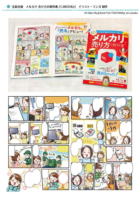 宝島社様「メルカリ 売り方の教科書」の表紙・カットイラスト4