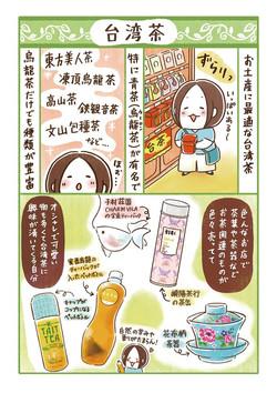 台湾悠遊旅〜台湾茶〜