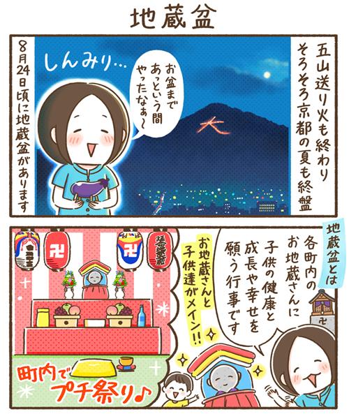 【隔週連載❖シロさんのゆる〜り京都だより】第4回「地蔵盆」