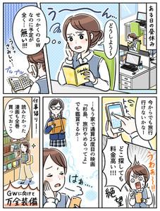 mangap1.jpg