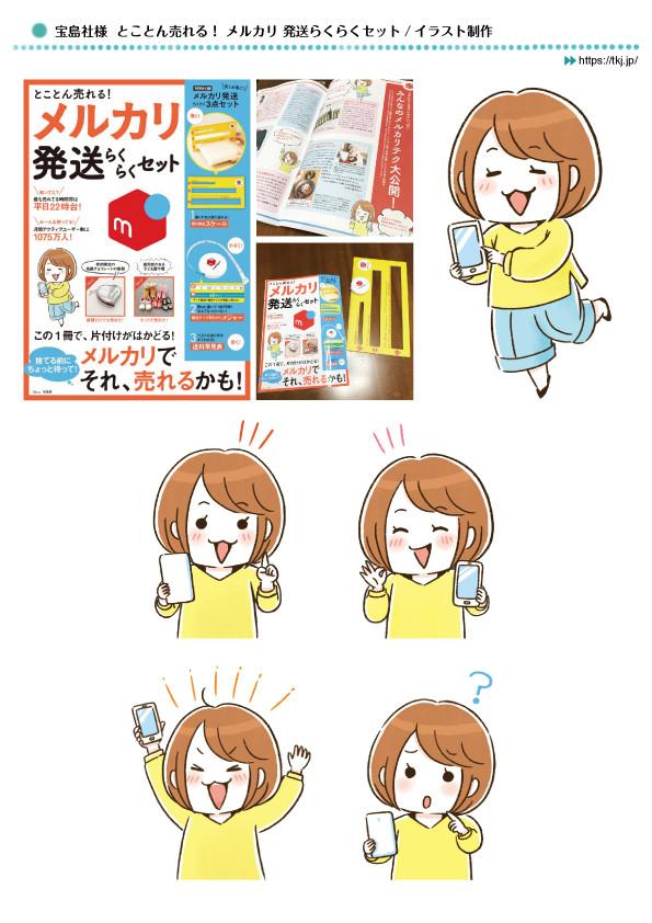 宝島社様_メルカリ発送らくらくセット