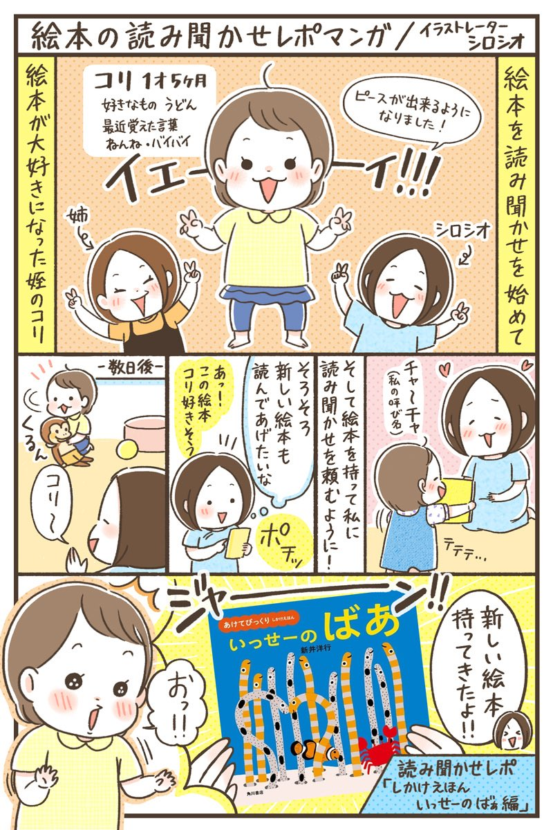 KADOKAWA様 絵本読み聞かせレポートマンガ第2回
