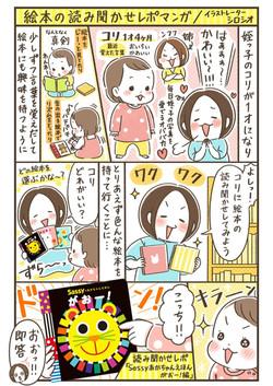 KADOKAWA様 絵本読み聞かせレポートマンガ第1回