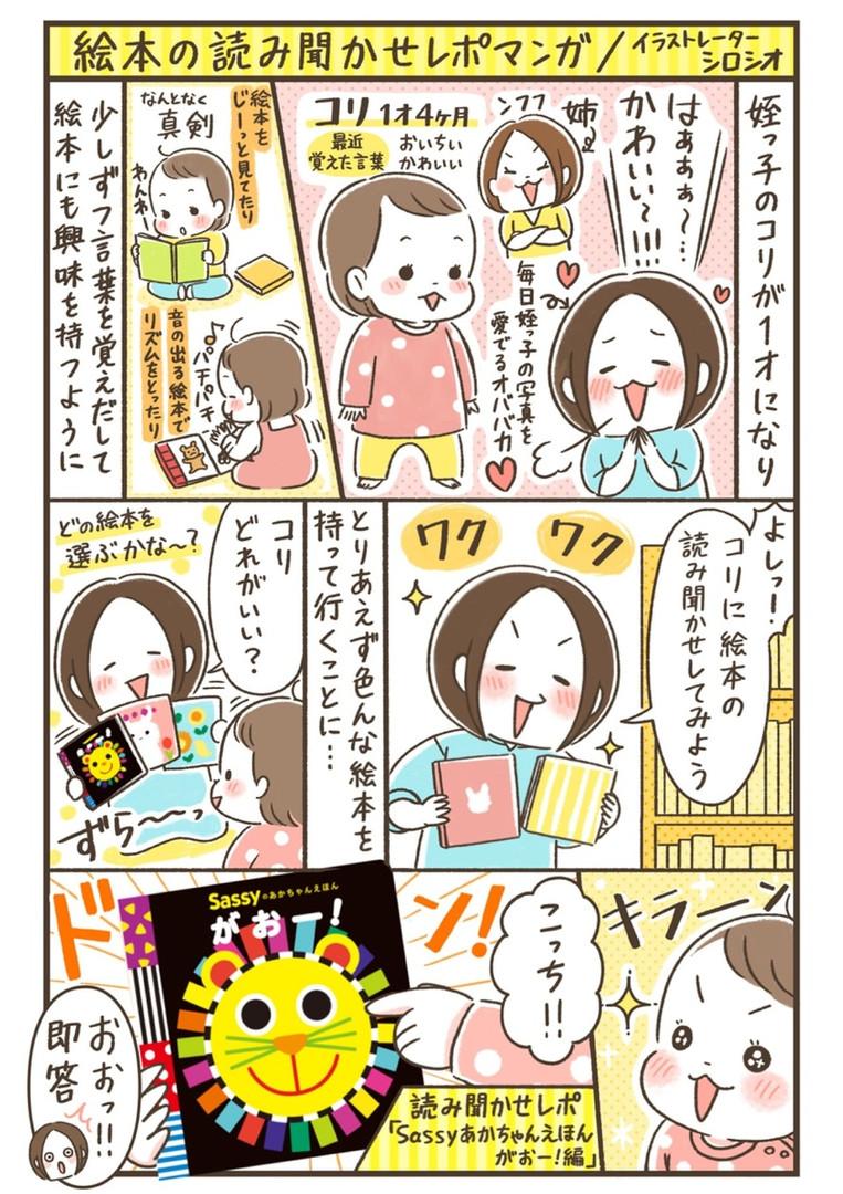 KADOKAWA児童書ポータルサイト「ヨメルバ」絵本読み聞かせレポートマンガ連載