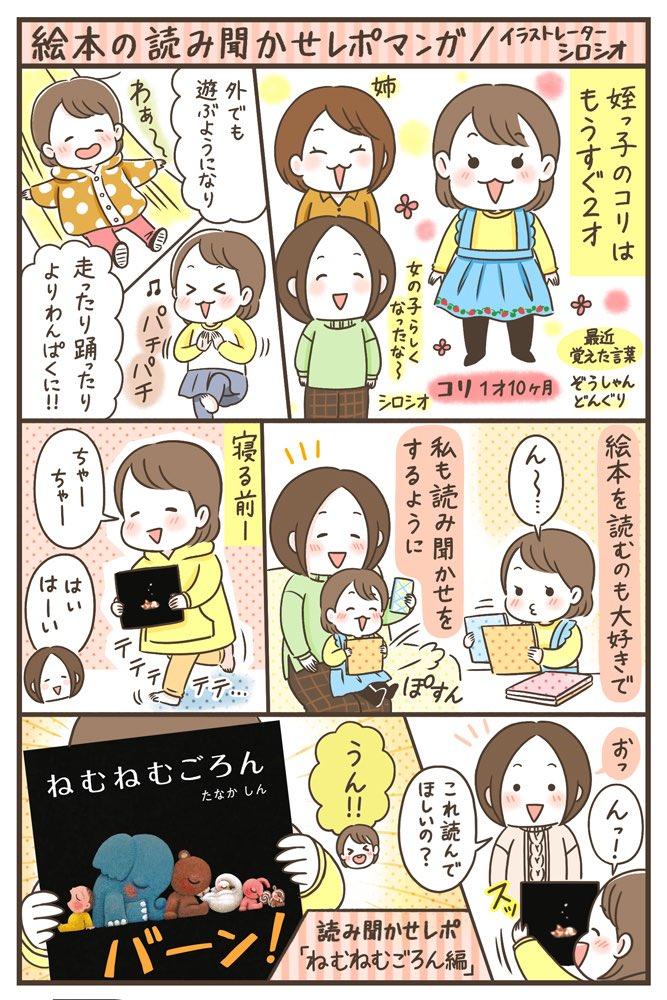 KADOKAWA様 絵本読み聞かせレポートマンガ第3回