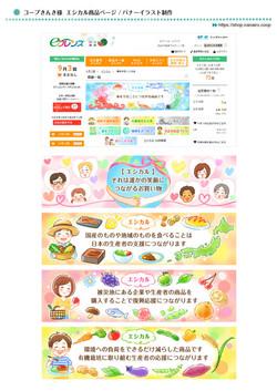 コープきんき様エシカル商品ページ/バナーイラスト制作