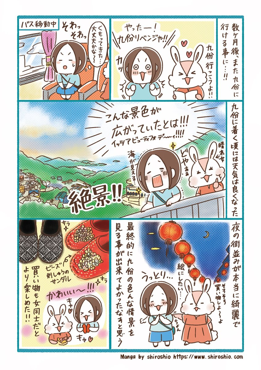 台湾悠遊旅〜九份2〜