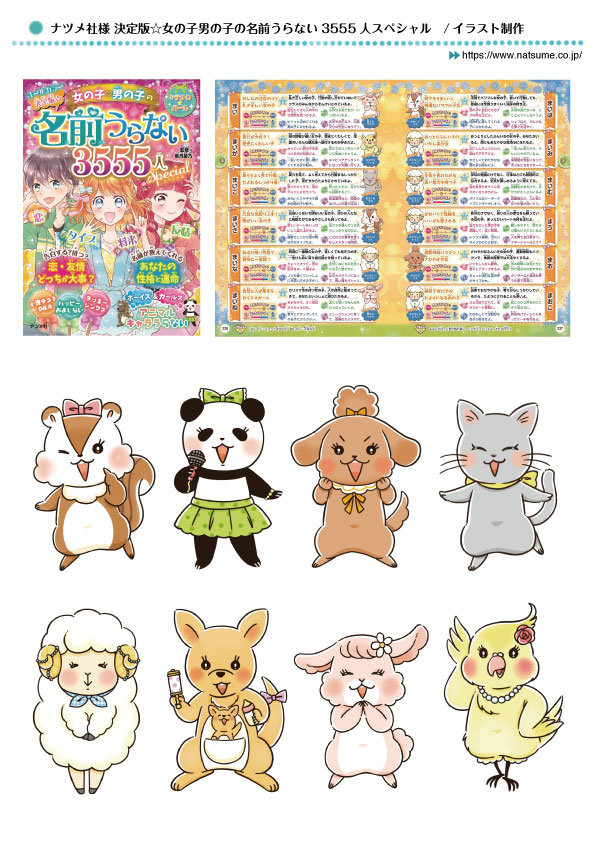 決定版☆女の子男の子の名前うらない3555人スペシャル(ナツメ社様)