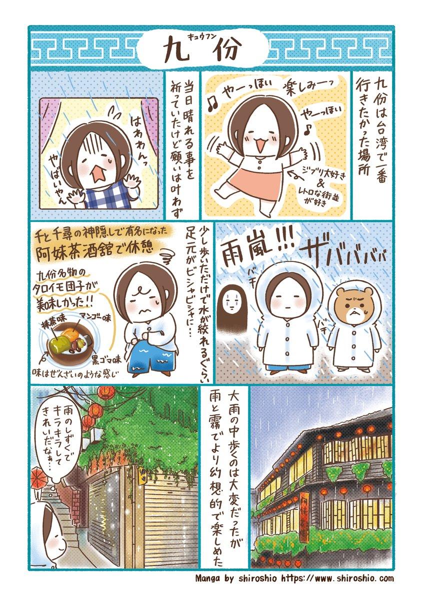 台湾悠遊旅〜九份〜