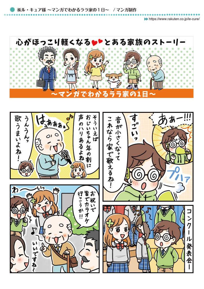 ㈱ル・キュア様 〜マンガでわかるララ家の1日〜/マンガ制作