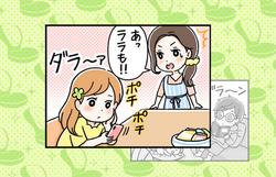 ル・キュア様 〜マンガでわかるララ家の1日〜