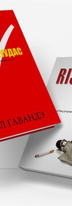 Checklist Manifesto,  Riskbook