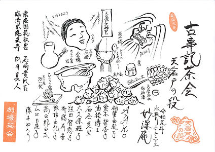 茶会記のコピー.jpg