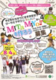 MITAMIYO !! 4-募集チラシ