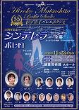 松下バレエスタジオ55周年記念.jpg