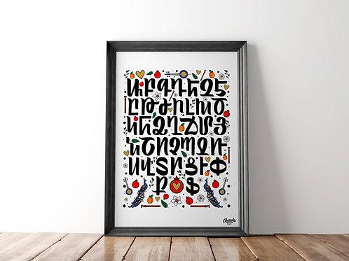 """Doodle Alphabet """"Hye"""" - Art Print (18x24)"""