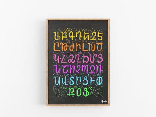 "Doodle Alphabet ""School"" - Chalkboard Print (18x24)"