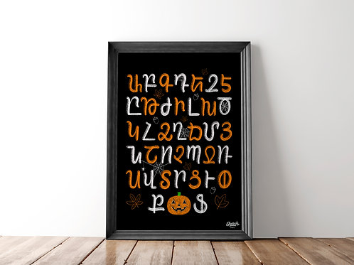 Fall Alphabet - Art Print (18x24)