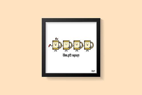 Soorj Bar/Par (Coffee Dance) - Pun Art Print (10x10   12x12)