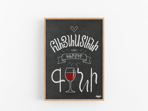 Armenian Red Wine - Chalkboard Print (18x24)