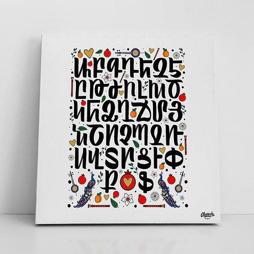 """Doodle Alphabet """"Hye"""" - Canvas Print (14x14)"""