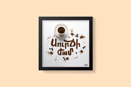 Coffee Time - Food Lettering Print (10x10) (12x12)