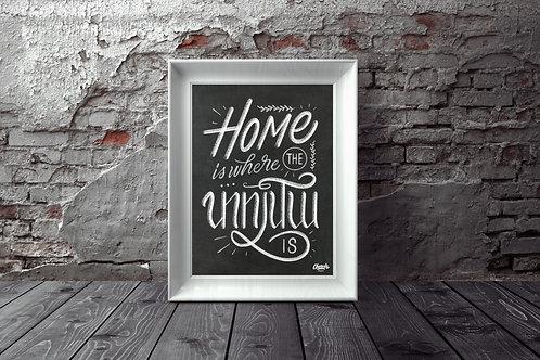 Home is Where the Dolma/Tolma is - Chalkboard Print (18x24)