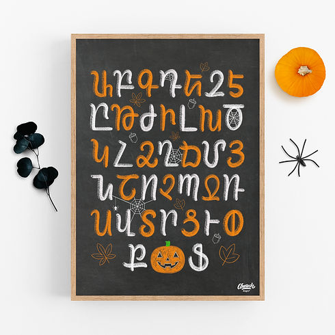 Autumn Alphabet_wooden frame (scene objects).jpg