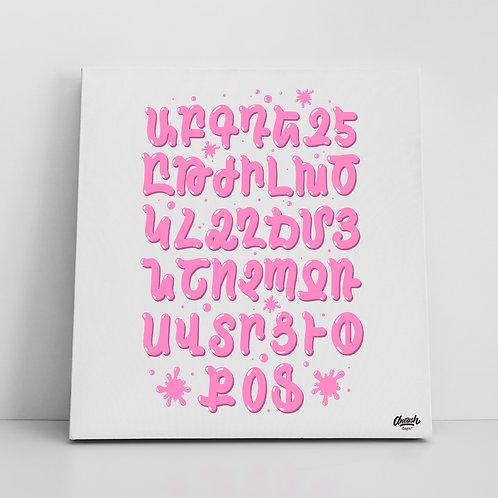 Bubble Gum Alphabet - Canvas Print (14x14)