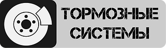 тормоз кноп.png