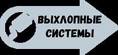 выхлоп.png