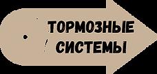 тормоз.png