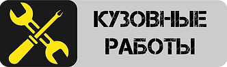 кузов кноп.png