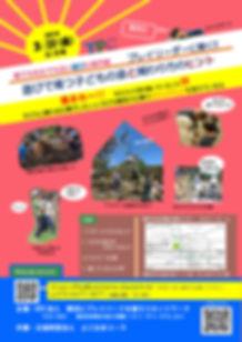 お仕事説明会チラシ2019 完成版2_p001.jpg