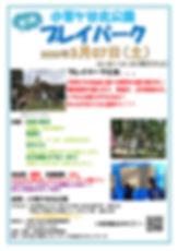プレイパーク小菅ケ谷北_p001.jpg