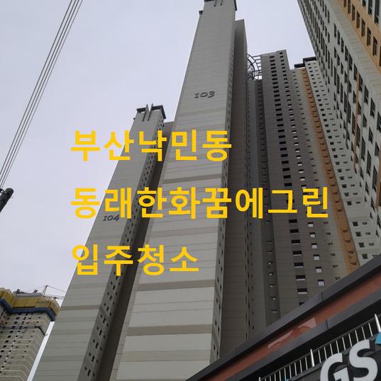 부산낙민동동래한화꿈에그린.png